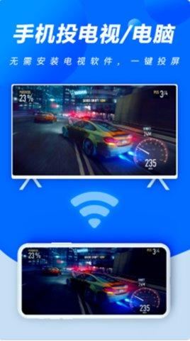 紫中手机投屏大师app 1.0 安卓版