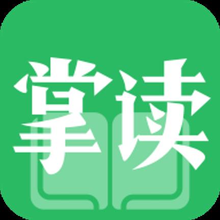 掌读小说免费下载app 1.2.0 安卓版