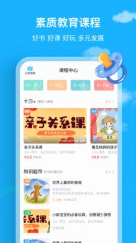 悦蒙氏育儿app 2.7.2 安卓版