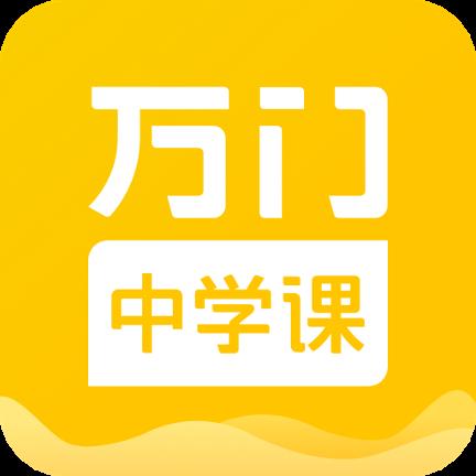 万门中学app下载 7.4.3 安卓版