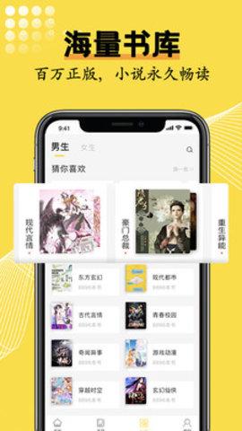 光凡小说网手机版 2.1.4 安卓版