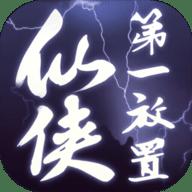 仙侠第一放置单机内购版安卓版