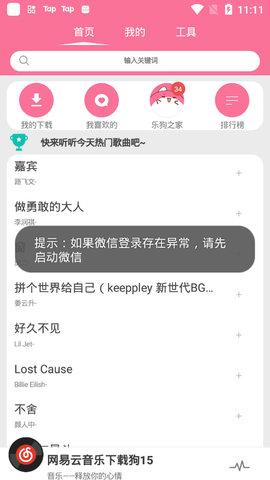 网易云音乐下载狗官方客户端 15.06 最新版