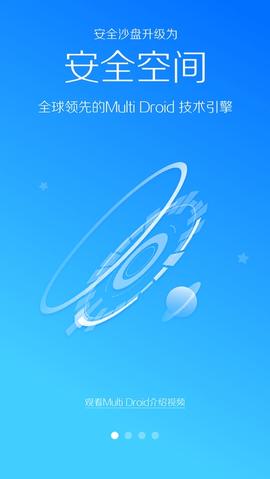 LBE加速大师极速安卓版