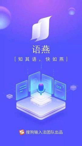 语燕转文字APP 1.0.0 安卓版