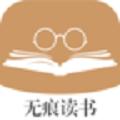 无痕读书app下载 9.0.196 安卓版