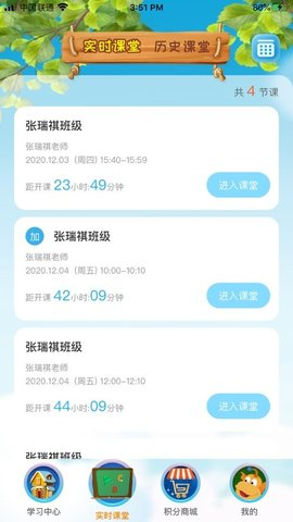 TT云课堂家长版 1.6.27 安卓版