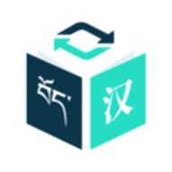 藏译通app下载 5.6.6 安卓版