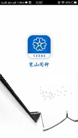 苏州寒山闻钟实名认证APP安卓版
