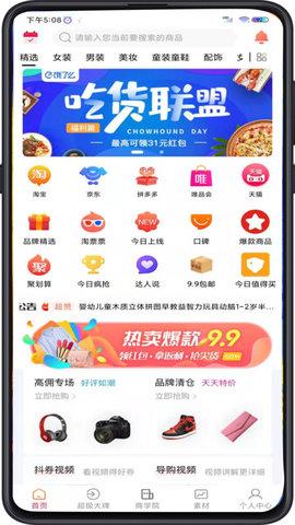 好学惠app安卓版