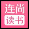 连尚读书生版 1.3.5 安卓版