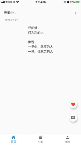 一滴墨水app 1.0.2 安卓版