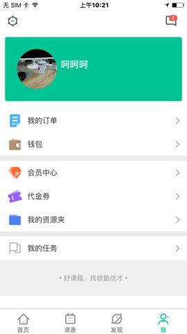 软酷优才app安卓版