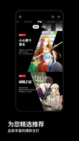 PODO漫画app安卓版
