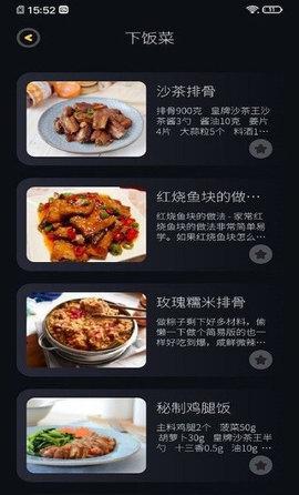 古伦食谱APP 1.1 安卓版