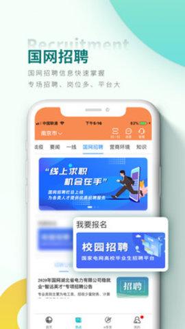 网上国网企业安卓版