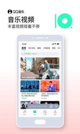 QQ音乐鸿蒙版 10.10.0.14