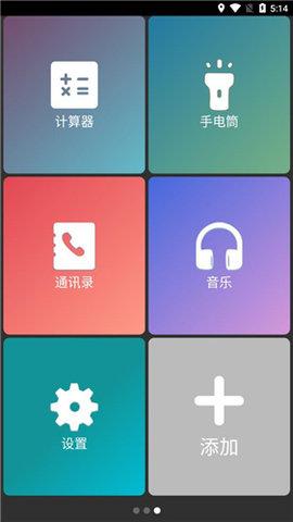 超极简桌面精简版 1.0.0 安卓版
