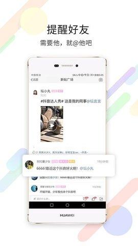 普宁论坛安卓版