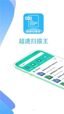 超速扫描王手机版 1.0 安卓版