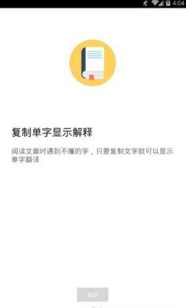 查查单字 2.47.19 安卓版