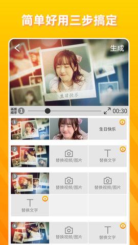 卡点视频app安卓版