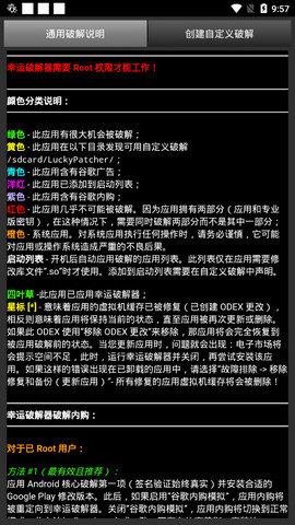 LuckyPаtchеr汉化安卓版