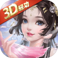 王者修仙成人3D版安卓版
