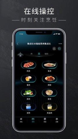 森歌智厨 1.0.3.300 安卓版