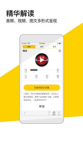 樊登读书会APP 5.2.1 安卓版