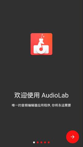 AudioLab音频编辑器APP安卓版