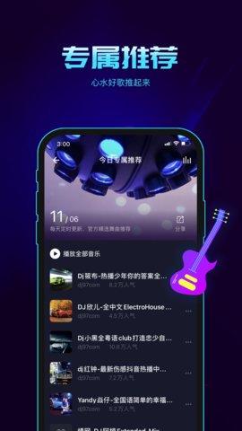 水晶dj下载app 5.2.1 安卓版
