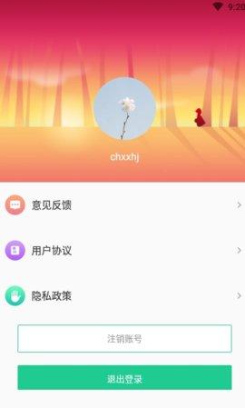 小狐狸记账app安卓版
