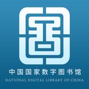 国家图书馆APP