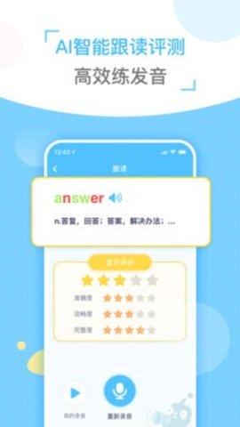 童伴纠音app安卓版