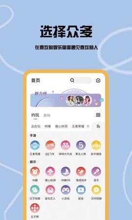 左手恋人手机版 1.0.1 安卓版