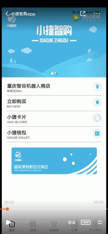 小捷智购APP下载 2.2.2 安卓版