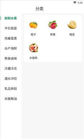 天美生鲜 1.0.0 安卓版