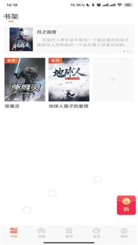 久久书库app 1.0.0 安卓版
