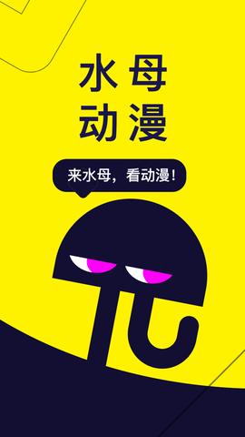 A站水母动漫APP安卓版