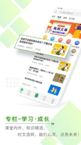 包学习app会员版 4.5.1 安卓版