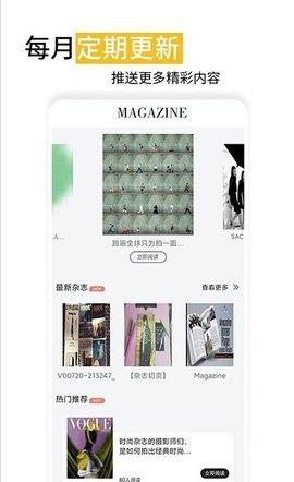 时尚杂志APP安卓版