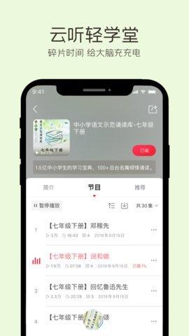 云听app 6.35.5.9398 官网版