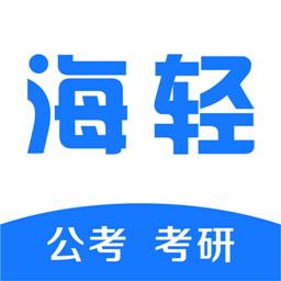 海轻教育 1.0.0.0 安卓版