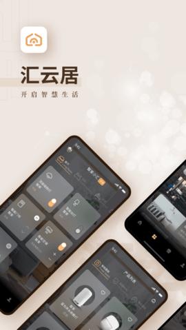 汇云居APP安卓版
