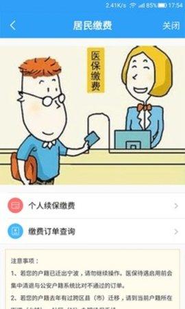 宁波小孩医保网上缴费APP