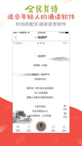 全民K诗APP官方版 安卓版