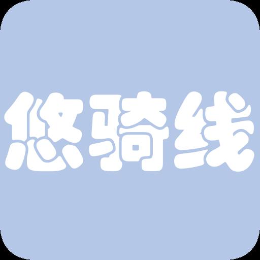悠骑线 5.1.9 安卓版
