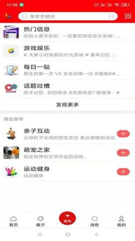 荔波通社交软件安卓版