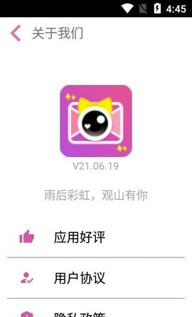 云雨照片编辑app 21.06.19 安卓版